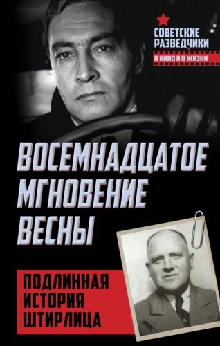 подлинная история поручика ржевского 2005
