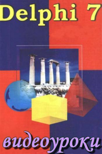 Обучение delphi бесплатно сургутская школа изучения иностранных языков