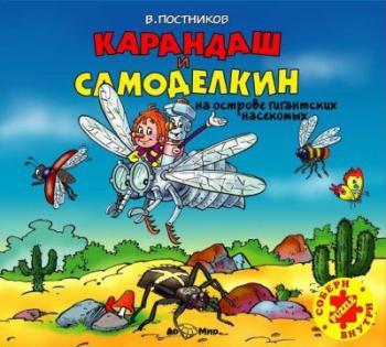 Карандаш и Самоделкин Против Бэтмена Аудиокнига