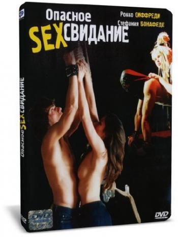 День опасного секса 2001