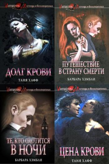 Вампиры любовь рассказы короткие