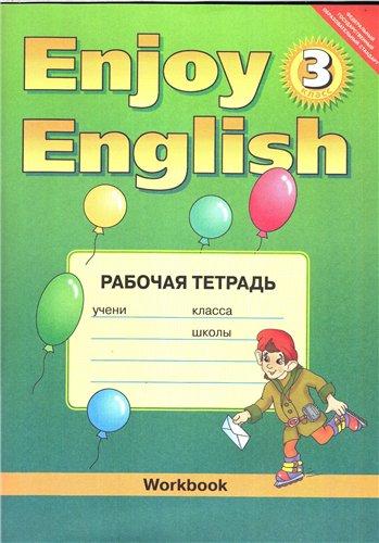 ➄ гдз английский язык 3 класс рабочая тетрадь, тесты быкова н. И.