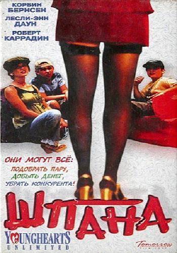 шпана (1998)