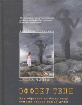 ЭФФЕКТ ТЕНИ ДИПАК ЧОПРА FB2