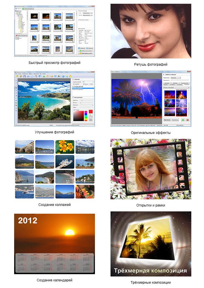 Обработка фотографий скачать программу