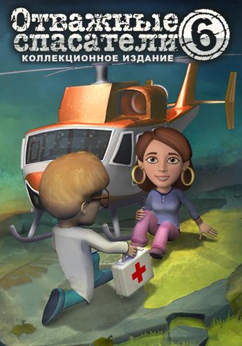 отважные спасатели 6 скачать игру бесплатно - фото 5