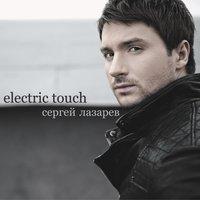 Сергей лазарев electric touch (2011) / скачать бесплатно.