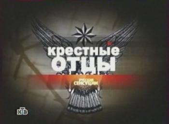 Русские сенсации-крестные отцы