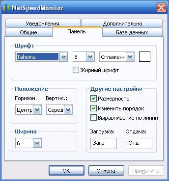 Net Speed Monitor 2 5 4 0 32-bit/64-bit (2010) / Скачать бесплатно