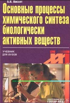 Учебник психология для медицинских специальностей петрова