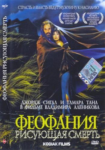 Фильм Феофания Рисующая Смерть - картинка 1