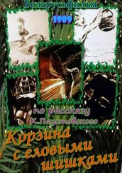 Корзина с Еловыми Шишками Паустовский мультфильм