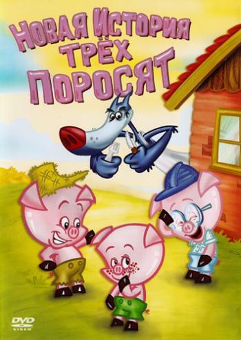 Истории свинок смотреть онлайн все сезоны и серии