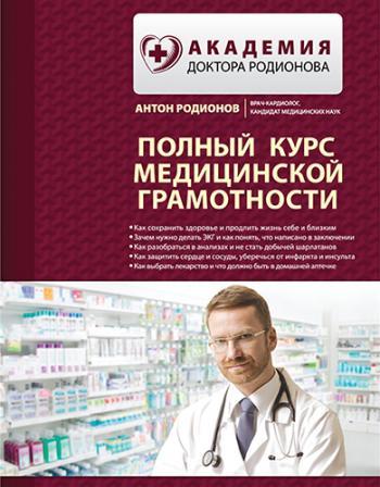 Антон родионов полный курс медицинской грамотности скачать