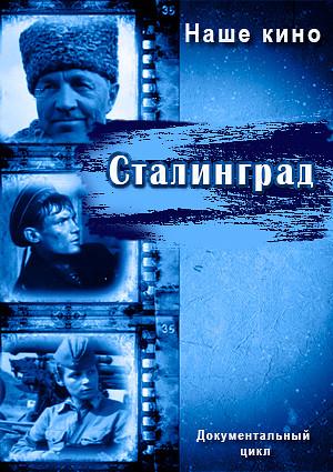 Скачать сталинград в формат ави