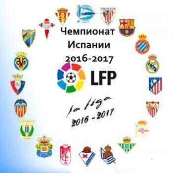 Чемпионат испании по футболу 2016 2017 обзор