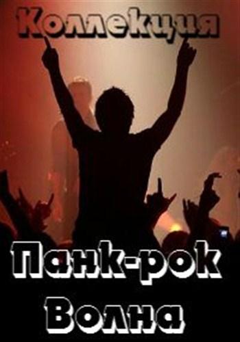 Сборник Панк Рок Скачать Торрент - фото 11