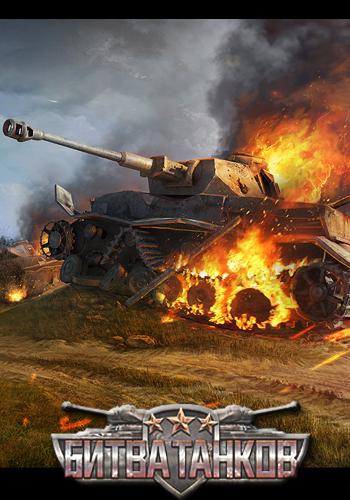 скачать игру битва танков на компьютер