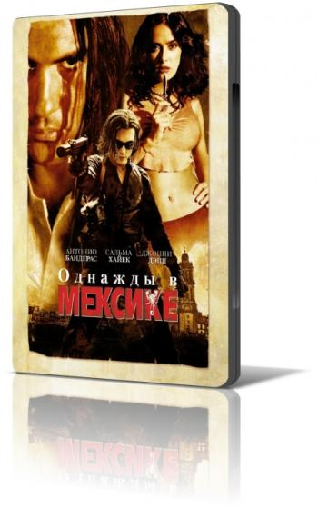 a review of the movie once upon a time in mexico