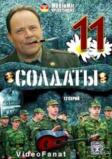 Солдаты сезон 11