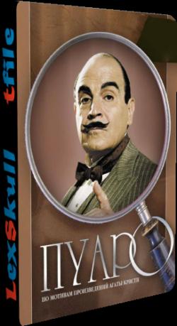 Пуаро — скачать сериал бесплатно в хорошем качестве — poirot.